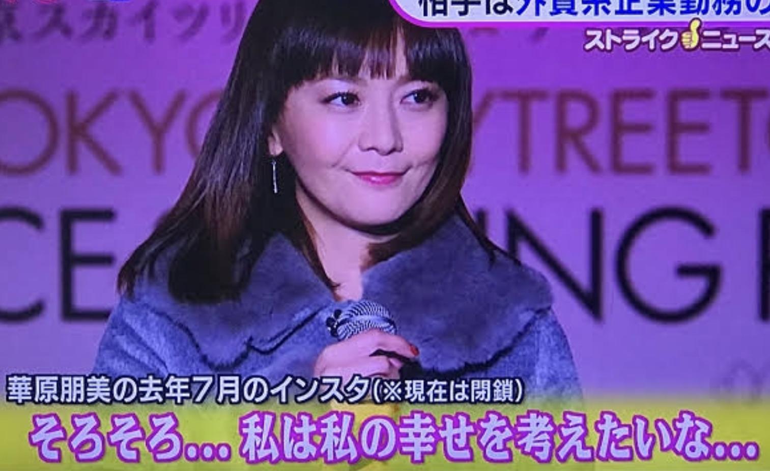 華原朋美 44歳にして妊娠|突然の「おめでた」に、拭えない不倫疑惑